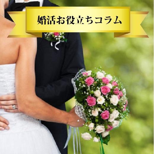 理想の相手と出会って結婚したい