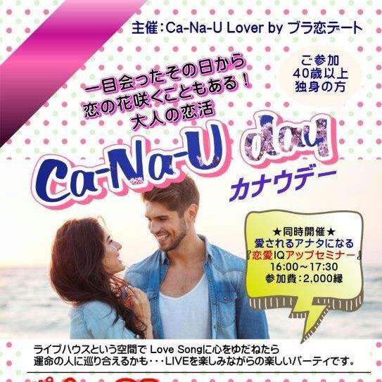 大人の恋活 Ca-Na-U day(カナウデー)