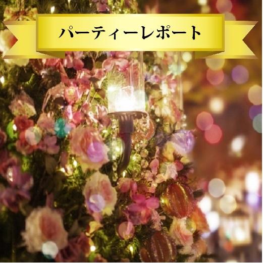 「恋活・婚活のプロが贈るお見合いクリスマスパーティー大入満員にて開催しました」